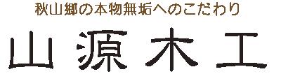 秋山郷 本物無垢の輪切りテーブル発祥の地「山源木工」